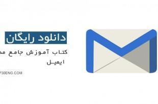 کتاب آموزش جامع مدیریت ایمیل