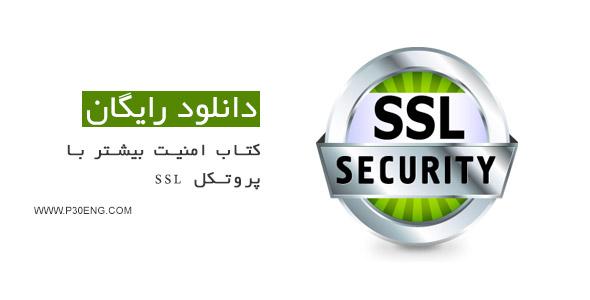 کتاب امنیت بیشتر با پروتکل SSL