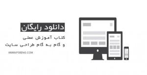 کتاب آموزش عملی و گام به گام طراحی سایت