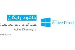 کتاب آموزش روش های بکاپ گیری از Active Directory