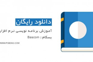 Education software programming Bascom | BASCOM