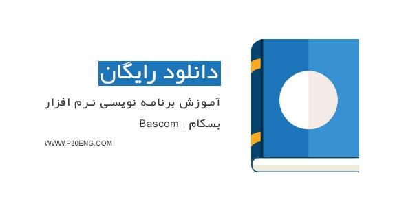 آموزش برنامه نویسی نرم افزار بسکام | Bascom