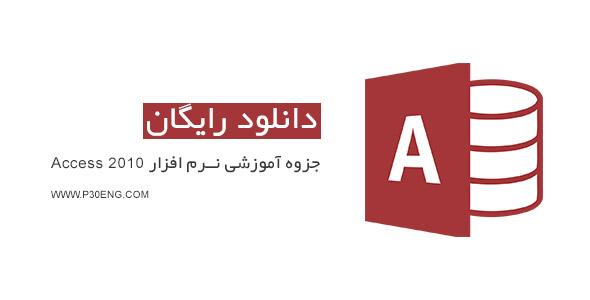 جزوه آموزشی نرم افزار Access 2010