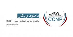 دانلود جزوه آموزش دوره CCNP