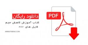 کتاب آموزش کاهش حجم فایل های PDF