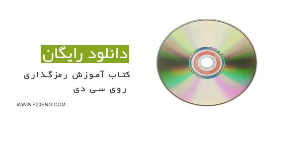کتاب آموزش رمزگذاری روی سی دی
