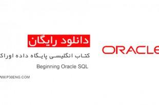 کتاب انگلیسی پایگاه داده اوراکل Beginning Oracle SQL