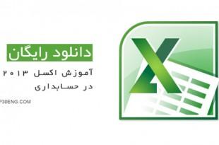 آموزش اکسل 2013 در حسابداری