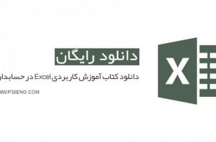 دانلود کتاب آموزش کاربردی Excel در حسابداری