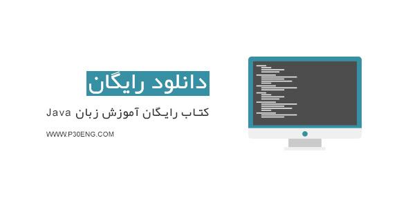 کتاب رایگان آموزش زبان Java