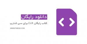 کتاب رایگان CLR برای سی شارپ