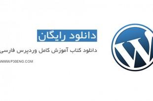 دانلود کتاب آموزش کامل وردپرس فارسی