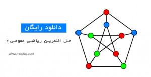 حل المسائل ریاضی عمومی ۲