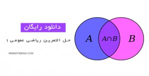 دانلود حل المسائل ریاضی عمومی ۱