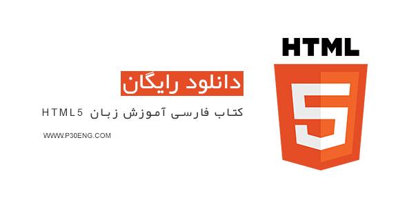 کتاب فارسی آموزش زبان HTML5
