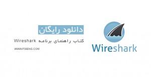 کتاب راهنمای برنامه Wireshark
