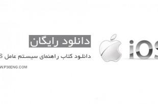 دانلود کتاب راهنمای سیستم عامل iOS