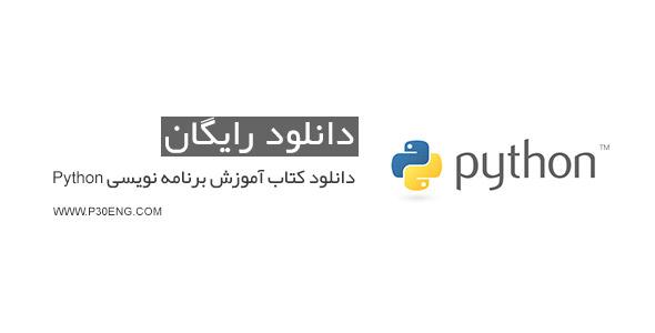 دانلود کتاب آموزش برنامه نویسی Python