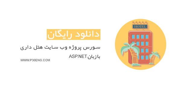 سورس پروژه وب سایت هتل داری با زبان ASP.NET