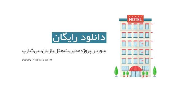 سورس پروژه مدیریت هتل با زبان سی شارپ