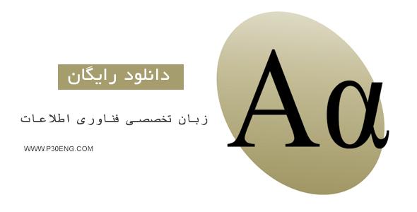 زبان تخصصی فناوری اطلاعات