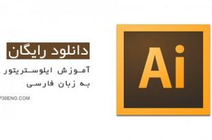آموزش ایلوستریتور به زبان فارسی