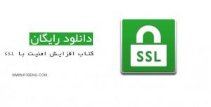 کتاب افزایش امنیت با SSL
