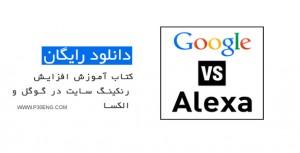 کتاب آموزش افزایش رنکینگ سایت در گوگل و الکسا