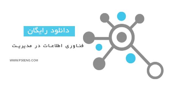دانلود جزوه مهندسی فناوری اطلاعات ۲
