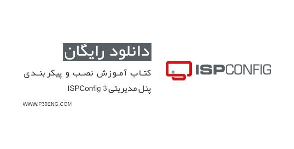 کتاب آموزش نصب و پیکربندی پنل مدیریتی ISPConfig 3