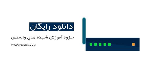 جزوه آموزش شبکه های وایمکس