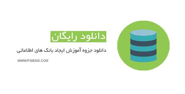 دانلود جزوه آموزش ایجاد بانک های اطلاعاتی