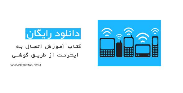 کتاب آموزش اتصال به اینترنت از طریق گوشی
