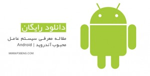 Introducing-the-popular-operating-system-Android-www.p30eng.com