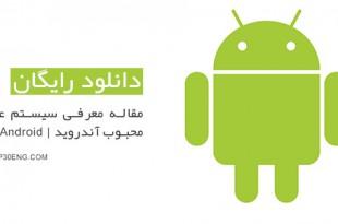 مقاله معرفی سیستم عامل محبوب آندروید | Android