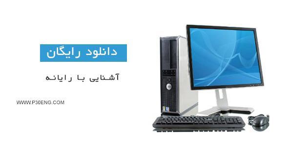 آشنایی با رایانه