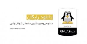 دانلود جزوه دوره کاربری مقدماتی گنو / لینوکس