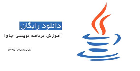 آموزش برنامه نویسی جاوا pdf