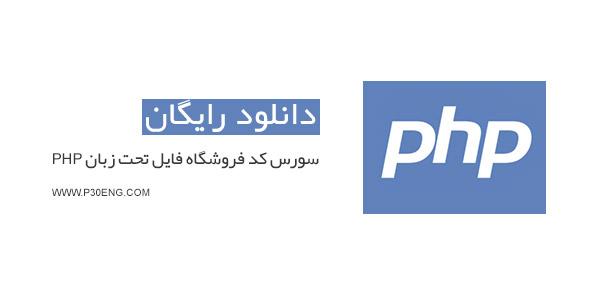 سورس کد فروشگاه فایل تحت زبان PHP
