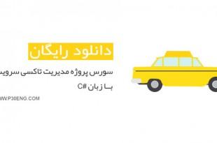Language-source-management-projects-taxi-service-C-Sharp-www.P30eng.com