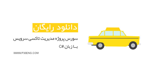 Language-source-management-projects-taxi-service-C-Sharp-www.P30eng.com
