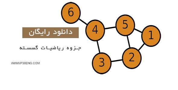 جزوه ریاضیات گسسته