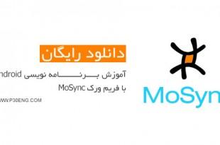 آموزش برنامه نویسی Android با فریم ورک MoSync