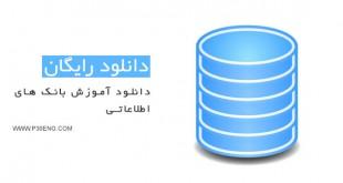 دانلود آموزش بانک های اطلاعاتی