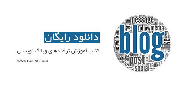 کتاب آموزش ترفندهای وبلاگ نویسی