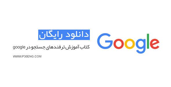 کتاب آموزش ترفندهای جستجو در google