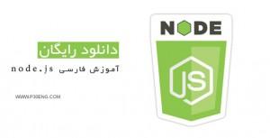 آموزش فارسی node.js