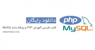 دانلود کتاب فارسی آموزش PHP و پایگاه داده MySQL