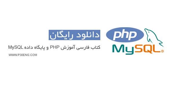 کتاب فارسی آموزش PHP و پایگاه داده MySQL