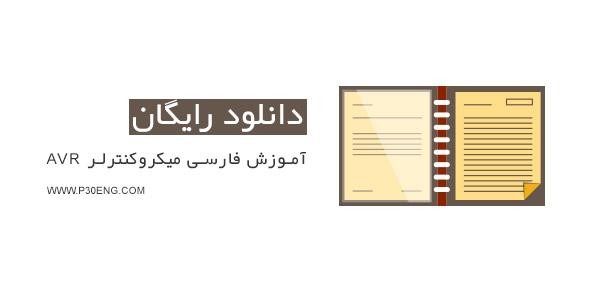 آموزش فارسی میکروکنترلر AVR